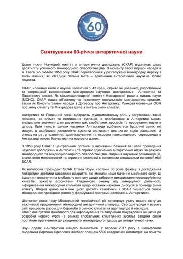 Ukrainian version of SCAR's 60th Anniversary Press Release