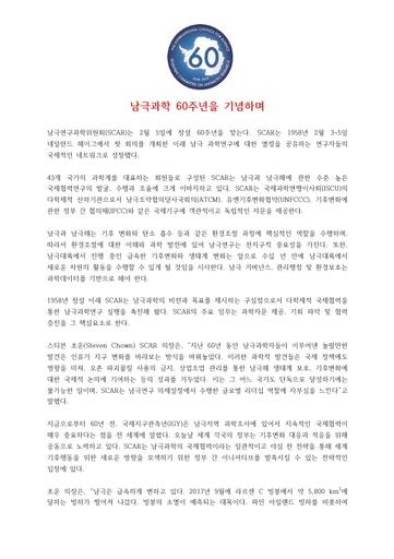 Korean version of SCAR's 60th Anniversary Press Release