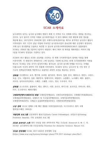 Korean version of SCAR Fact Sheet, February 2018